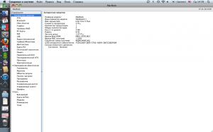 8 Гб оперативной памяти на MacBook Unibody