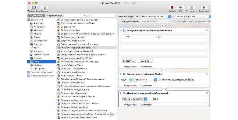 automator 4  - скрипт изменения размера (разрешения) изображения