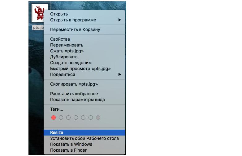 automator 5  - скрипт изменения размера (разрешения) изображения