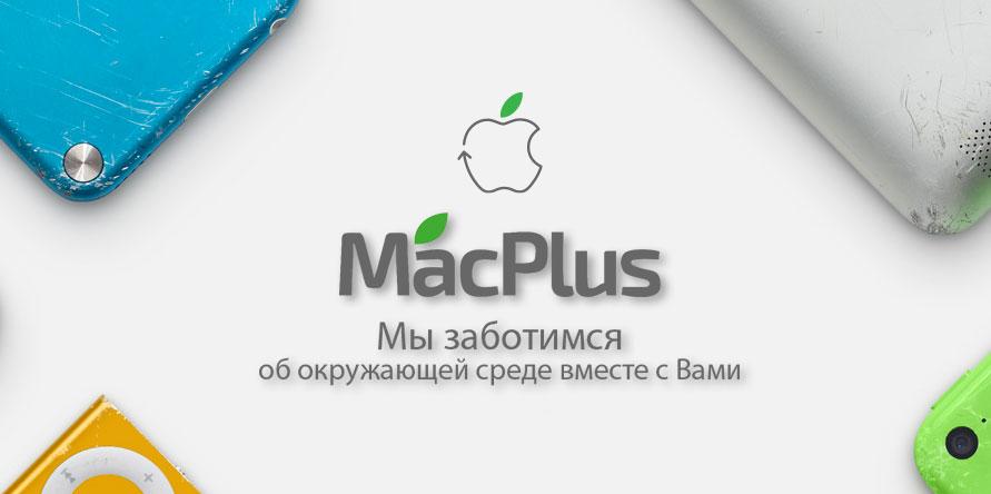 macplus забота об окружающей среде
