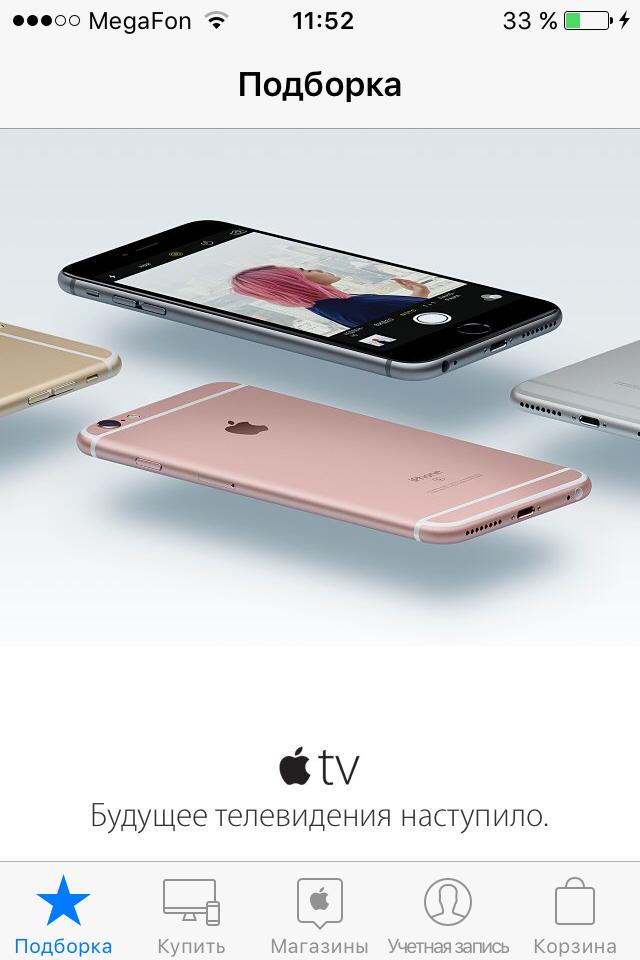 online apple